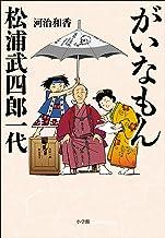 表紙: がいなもん 松浦武四郎一代 | 河治和香