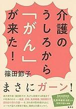 表紙: 介護のうしろから「がん」が来た! (集英社ノンフィクション) | 篠田節子
