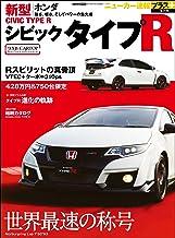 表紙: ニューカー速報プラス 第26弾 新型ホンダ シビックタイプR (CARTOP MOOK) | 交通タイムス社
