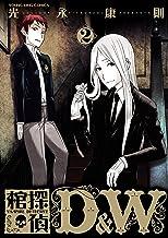 表紙: 棺探偵 D&W(2) (ヤングキングコミックス) | 光永康則