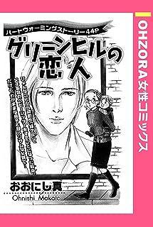 グリーンヒルの恋人 【単話売】 (OHZORA 女性コミックス)