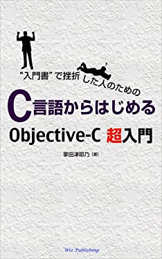 C/Objective-C Super Guide Book (Japanese Edition)