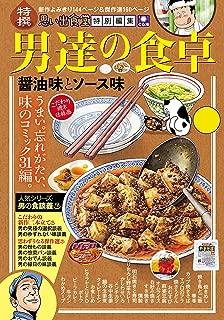 男達の食卓 醤油味とソース味 (ぐる漫)