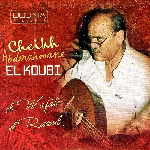 MP3 EL TÉLÉCHARGER GRATUIT KOUBI ABDERRAHMANE