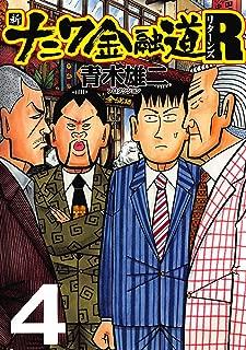 新ナニワ金融道R(リターンズ) 4