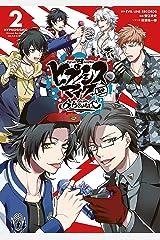 ヒプノシスマイク -Division Rap Battle- side B.B & M.T.C(2) (シリウスコミックス) Kindle版