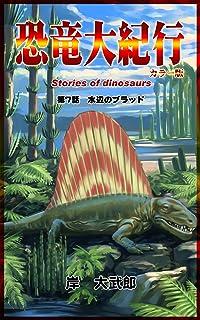 恐竜大紀行: 第7話 水辺のブラッド