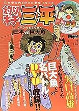 釣りキチ三平 DVD付きBOOK (宝島社DVD BOOKシリーズ)