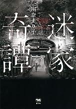 表紙: 迷家奇譚 | 川奈まり子