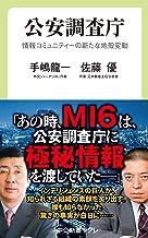 表紙: 公安調査庁 情報コミュニティーの新たな地殻変動 (中公新書ラクレ) | 手嶋龍一