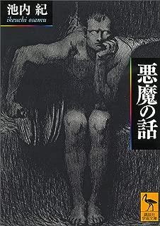 悪魔の話 (講談社学術文庫)