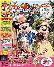 表紙: 子どもと楽しむ! 東京ディズニーリゾート 2019‐2020 (My Tokyo Disney Resort)   ディズニー