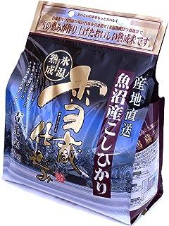 【精米】新潟県魚沼産 白米 雪蔵氷温熟成 こしひかり 2kg 平成30年産