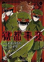 表紙: 獄都事変1 (MFC ジーンピクシブシリーズ) | SUNPLANT