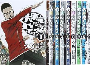 大東京トイボックス コミック 1-9巻セット (バーズコミックス)
