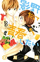 表紙: 影野だって青春したい(3) (別冊フレンドコミックス) | 北川夕夏