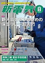 表紙: 新電気 2020年8月号 | 新電気編集部