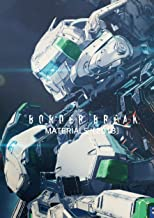 表紙: BORDER BREAK MATERIALS [2018] BORDER BREAK MATERIALS {2018} | ホビージャパン