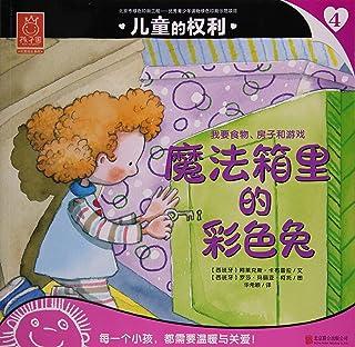 儿童的权利(4魔法箱里的彩色兔)/孩子国优秀成长系列
