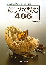 表紙: 32ビットコンピュータをやさしく語る はじめて読む486 (アスキー書籍)   蒲地輝尚