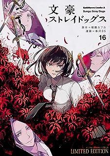 文豪ストレイドッグス (16) オリジナルアクリルスタンド付き限定版 (角川コミックス・エース)