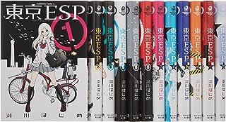 東京ESP コミック 1-12巻セット (カドカワコミックス・エース)
