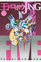 王ドロボウJING新装版(5) (コミックボンボンコミックス) Kindle版