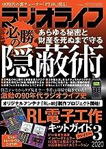 表紙: ラジオライフ2020年 3月号 [雑誌] | ラジオライフ編集部