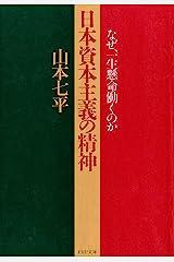 日本資本主義の精神なぜ、一生懸命働くのか (PHP文庫) Kindle版