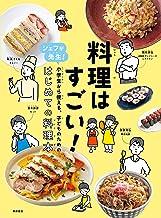 表紙: 料理はすごい! シェフが先生!子どものためのはじめての料理本 | 柴田書店