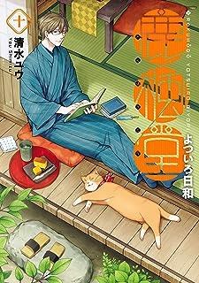 鹿楓堂よついろ日和 10巻: バンチコミックス
