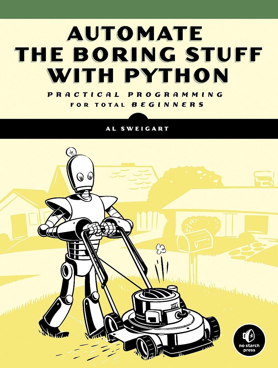 狂う恥ずかしさスタッフAutomate the Boring Stuff with Python: Practical Programming for Total Beginners (English Edition)