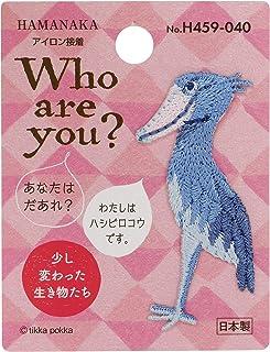 ハマナカ Who are You? フーアーユー ワッペン ハシビロコウ H459-040