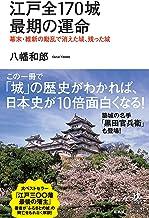 表紙: 江戸全170城 最期の運命 幕末・維新の動乱で消えた城、残った城 (知的発見!BOOKS) | 八幡和郎
