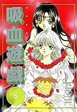 表紙: 吸血遊戯<ヴァンパイア・ゲーム>(6) (ウィングス・コミックス)   JUDAL