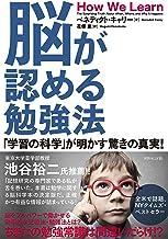 表紙: 脳が認める勉強法   花塚 恵