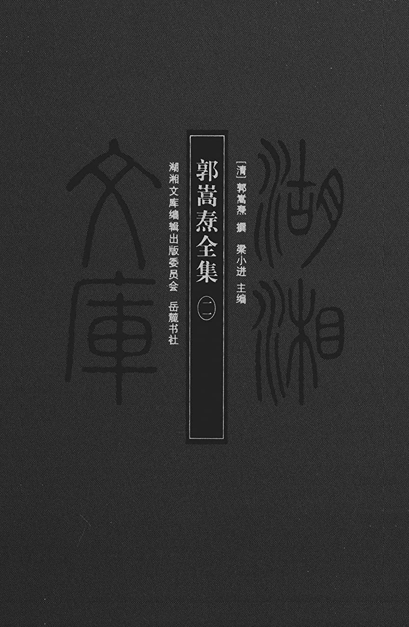 タバコすばらしいですボタン郭嵩焘全集(一一) (English Edition)