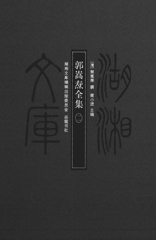 欠点ラリーベルモント幻想的郭嵩焘全集(一一) (English Edition)