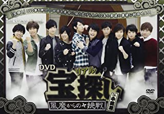 DVDリアル宝探し「~風魔からの挑戦~」 in 小田原(通常盤)