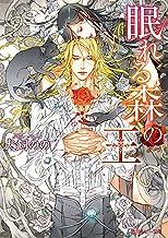 表紙: 眠れる森の王 官能童話シリーズ (角川ルビー文庫) | 笠井 あゆみ