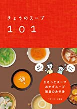 表紙: きょうのスープ101 ささっとスープ・おかずスープ・毎日のみそ汁   ベターホーム協会