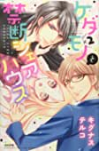 ケダモノ×2と禁断シェアハウス (ぶんか社コミックス S*girl Selection)