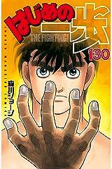 はじめの一歩(130) (週刊少年マガジンコミックス) Kindle版