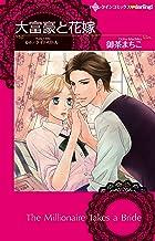 大富豪と花嫁 (ハーレクインコミックス・darling オ 1-5)