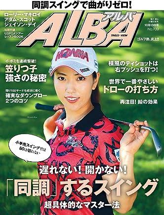 アルバトロス?ビュー No.709 [雑誌] ALBA