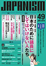 表紙: ジャパニズム 49 (青林堂ビジュアル) | 和田政宗