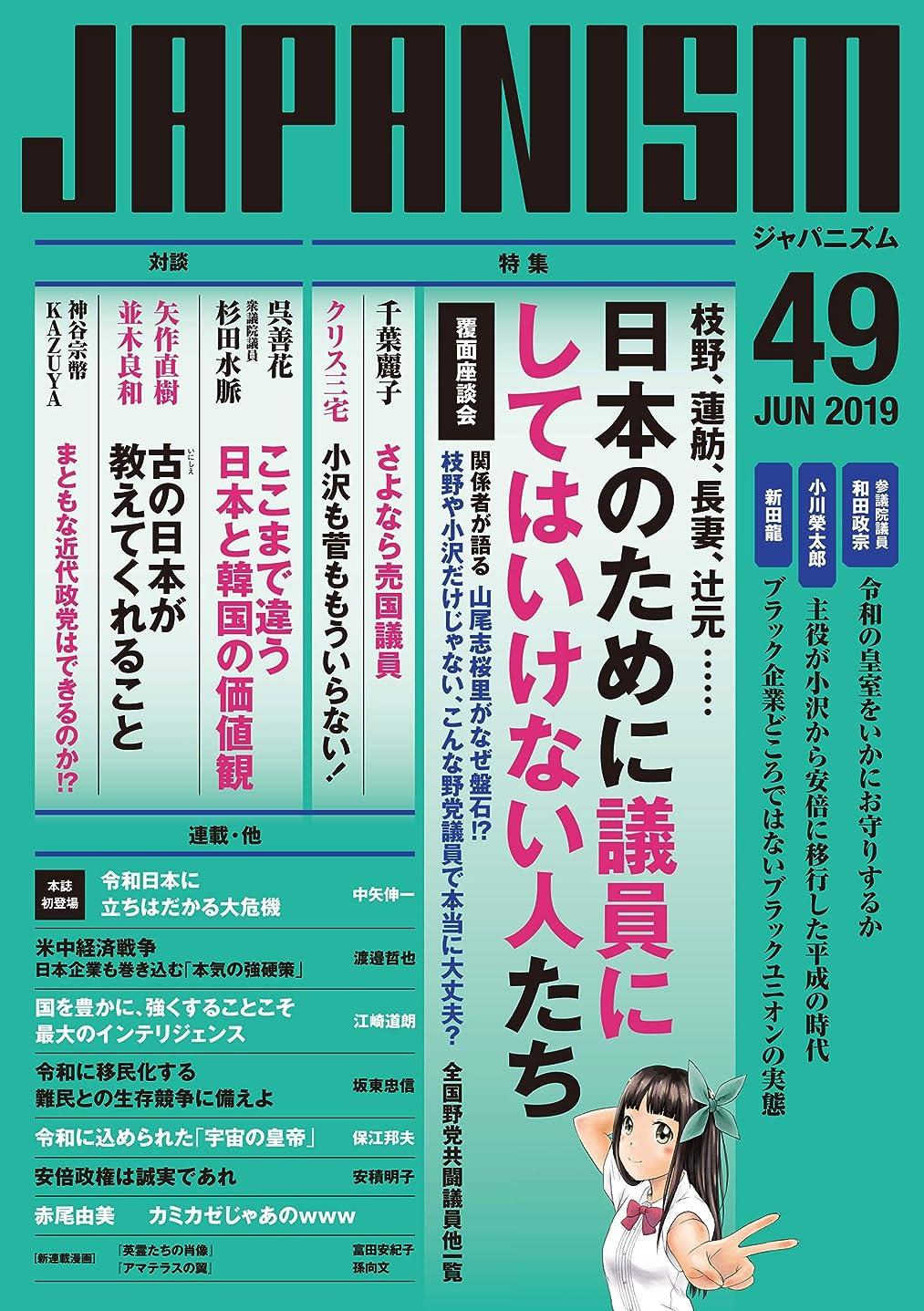 羊劇場ベテランジャパニズム 49 (青林堂ビジュアル)
