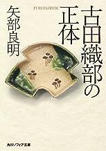 表紙: 古田織部の正体 (角川ソフィア文庫)   矢部 良明