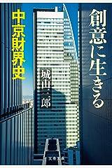 創意に生きる 中京財界史 (文春文庫) Kindle版