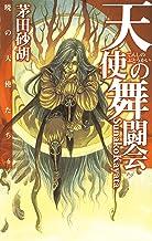 表紙: 天使の舞闘会 暁の天使たち6 (C★NOVELS) | 鈴木 理華